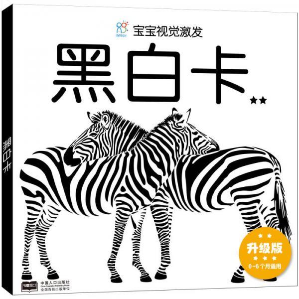 海润阳光·宝宝视觉激发:黑白卡2(升级版)