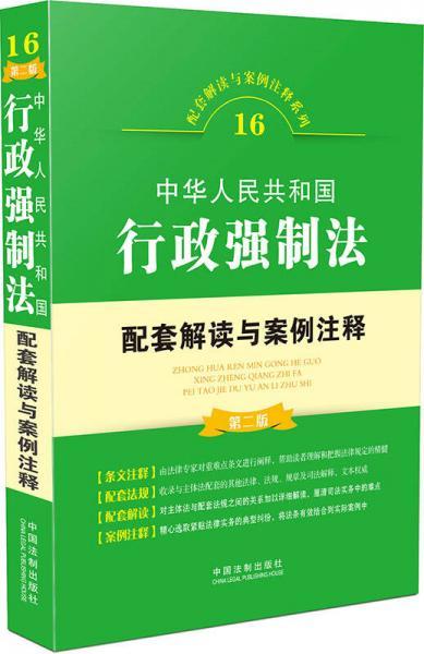 中华人民共和国行政强制法配套解读与案例注释(第二版)