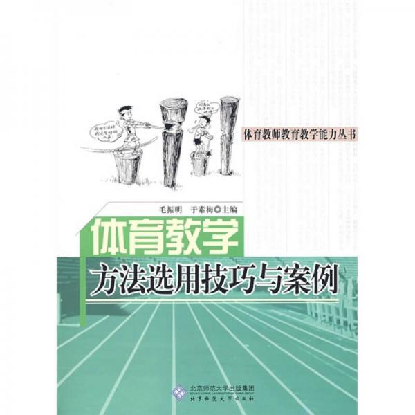 体育教师教育教学能力丛书:体育教学方法选用技巧与案例