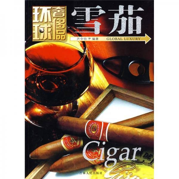 环球奢侈品:雪茄