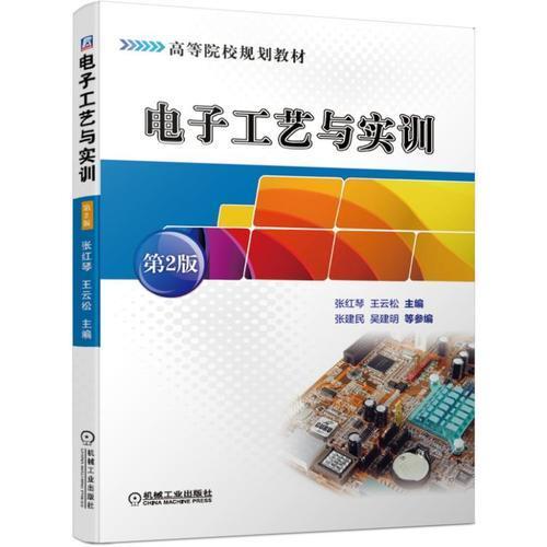 电子工艺与实训(第2版)