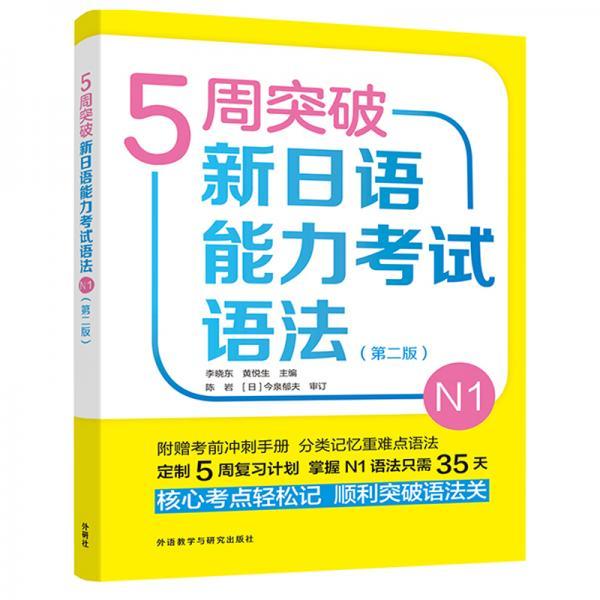 5周突破新日语能力考试语法N1(第二版)