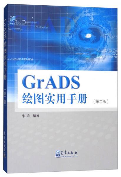 GrADS绘图实用手册(第二版 附光盘)