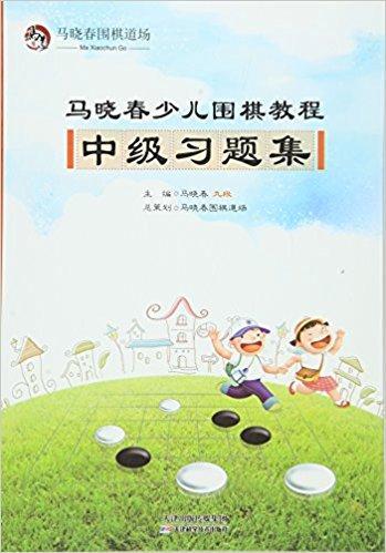马晓春少儿围棋教程:中级习题集