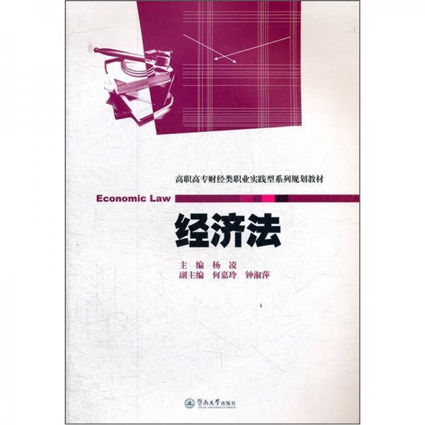 高职高专财经类职业实践型系列规划教材:经济法