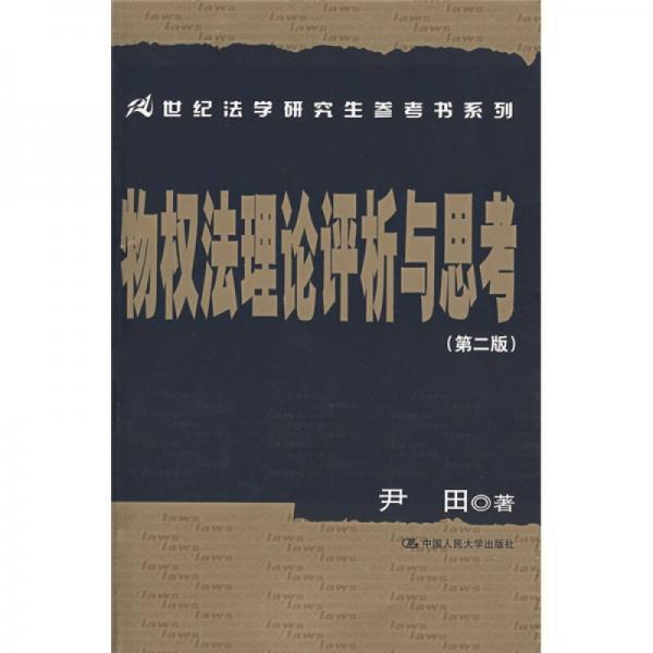 物权法理论评析与思考(第2版)/21世纪法学研究生参考书系列