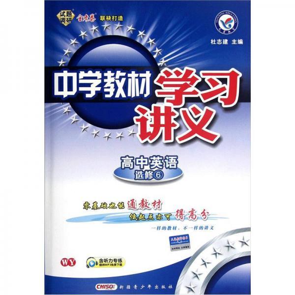 中学教材学习讲义:高中英语(选修6)(WY)