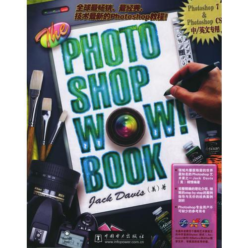 The Photoshop Wow!Book(Photoshop 7&Photoshop CS中/英文专用)