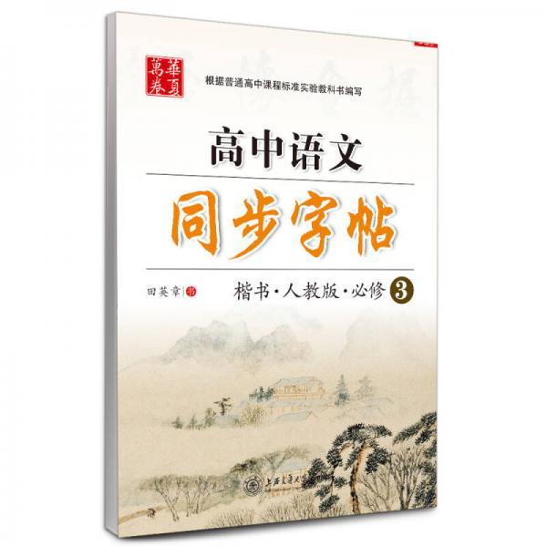 高中语文同步字帖(必修3 人教版 楷书)