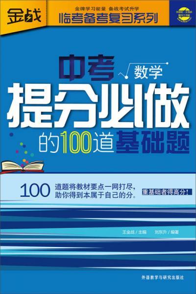 临考备考复习系列·中考提分必做的100道基础题:数学