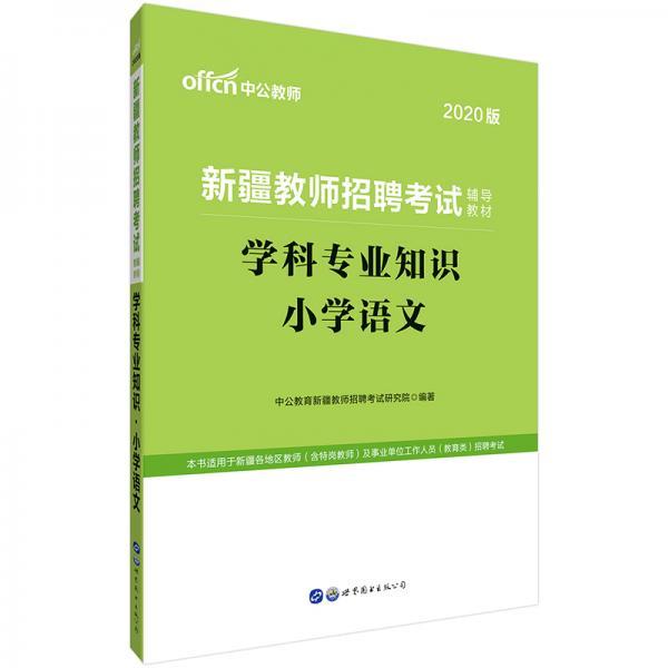 中公教育2020新疆教师招聘考试教材:学科专业知识小学语文