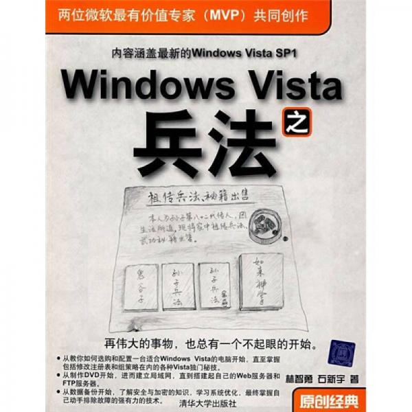 Windows Vista之兵法