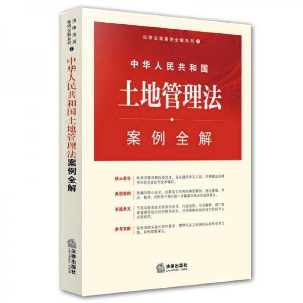 中华人民共和国土地管理法案例全解