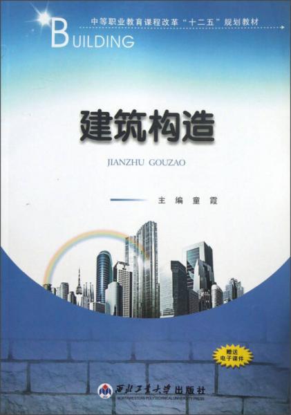"""中等职业教育课程改革""""十二五""""规划教材:建筑构造"""