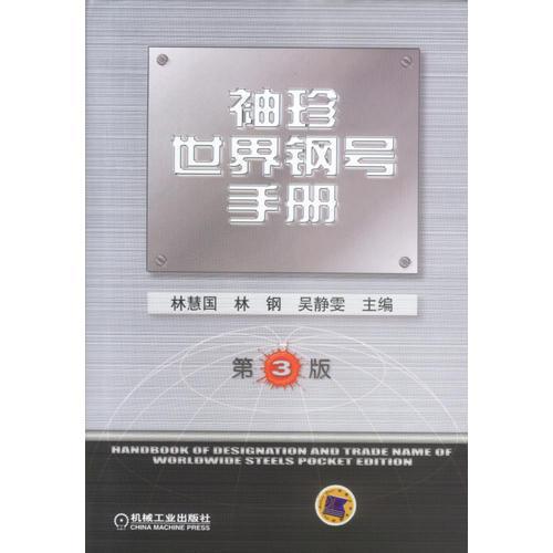 袖珍世界钢号手册(第3版)