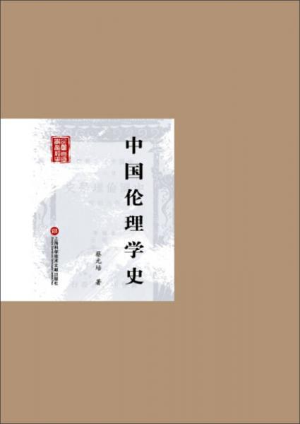 民国首版学术经典丛书·第2辑:中国伦理学史