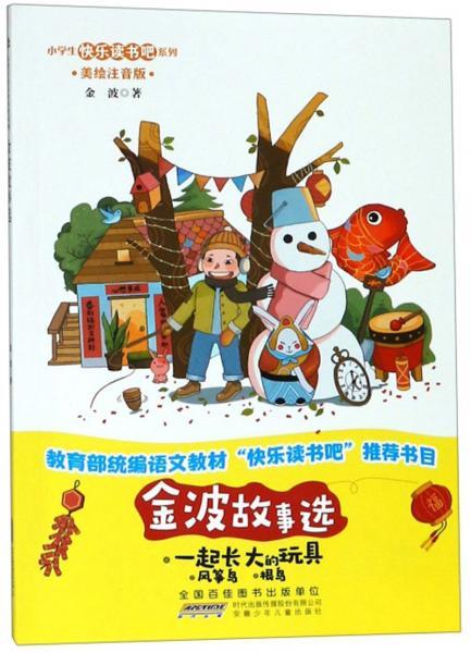 金波故事选(美绘注音版)/小学生快乐读书吧系列