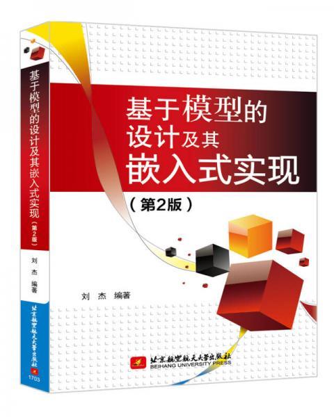基于模型的设计及其嵌入式实现(第2版)