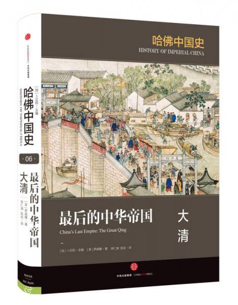 哈佛中国史06•最后的中华帝国:大清