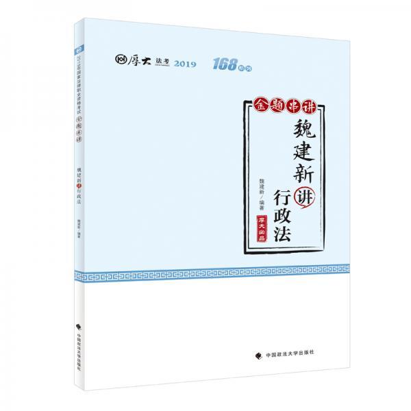 厚大讲义·168金题串讲·魏建新讲行政法