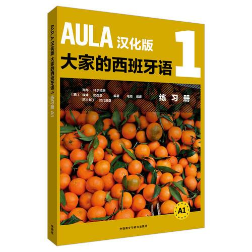 AULA汉化版大家的西班牙语(1)(练习册A1)