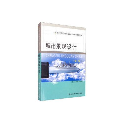21世纪全国普通高校城市管理系列规划教材 城市景观设计 第二版