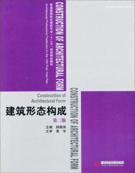 """普通高等院校建筑专业""""十二五""""规划精品教材:建筑形态构成(第2版)"""