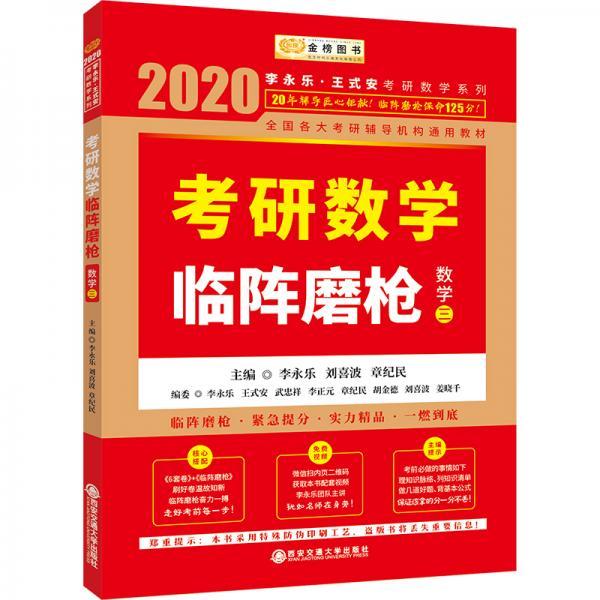2020考研数学李永乐考研数学临阵磨枪·数学三