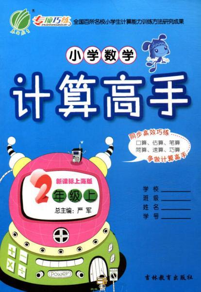 春雨教育 2017秋 小学数学计算高手:二年级上(新课标上海版)