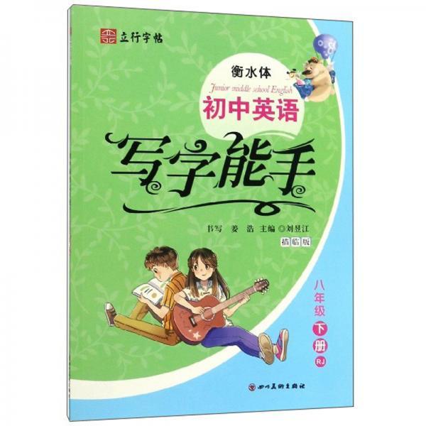 初中英语写字能手(八年级下册RJ衡水体描临版)