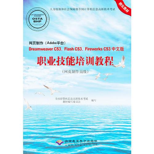 Dreamweaver CS3\Flash CS3\Fireworks CS3中文版职业技能培训教程(网页制作员级)(1CD)