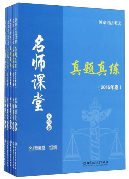国家司法考试名师课堂:真题真练(2015年卷 套装共5册)