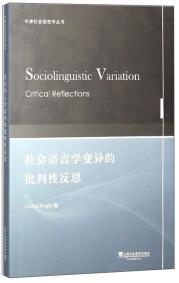 社会语言学变异的批判性反思
