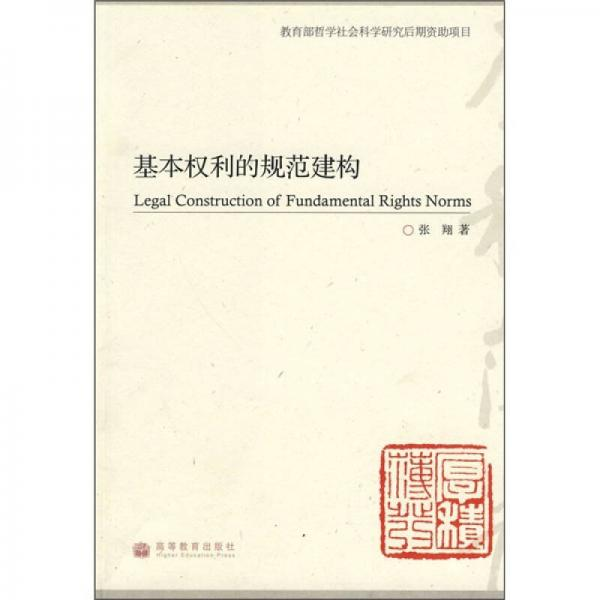 基本权利的规范建构