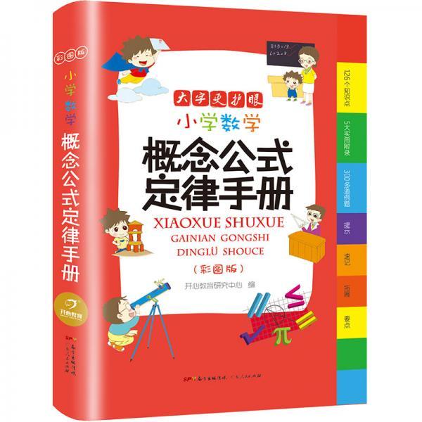 小学数学概念公式定律手册彩图版(126个知识点5大实用附录300多道例题)