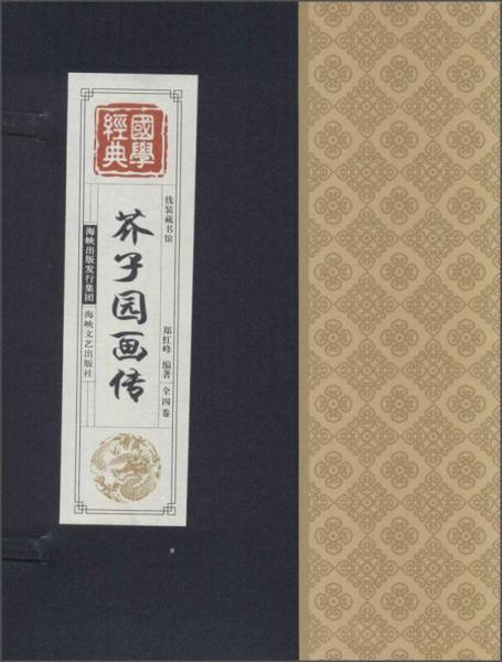 线装藏书馆国学经典:芥子园画传
