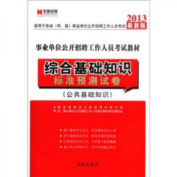 宏章出版·事业单位公开招聘工作人员考试教材:综合基础知识标准预测试卷(公共基础知识)(2013最新版)