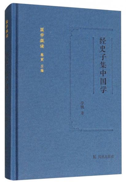 经史子集中国学/国学微读