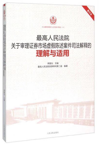最高人民法院关于审理证券市场虚假陈述案件司法解释的理解与适用(重印本)