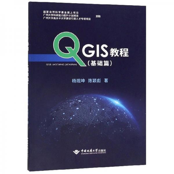 QGIS教程(基础篇)