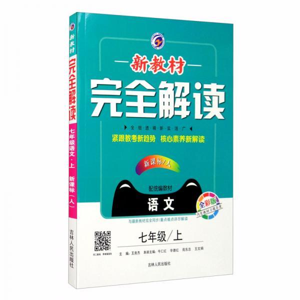 新教材完全解读人教版七年级语文(上)