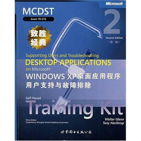MCDST致胜经典:MicrosoftWindowsXP桌面应用程序用户支持与故障排除(第2版)