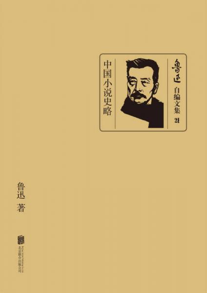 鲁迅自编文集:中国小说史略