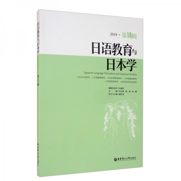 日语教育与日本学(2019第14辑)