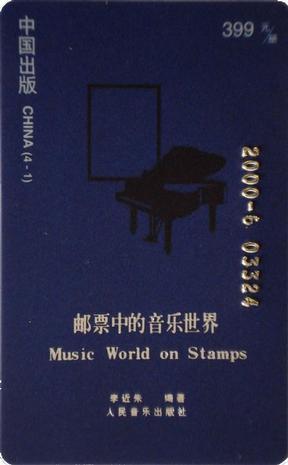 邮票中的音乐世界