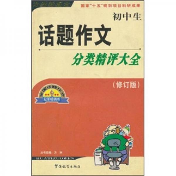 初中生话题作文分类精评大全(修订版)