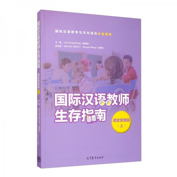 国际汉语教师生存指南·课堂管理篇·上