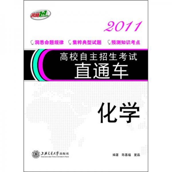 高校自主招生考试直通车2011:化学