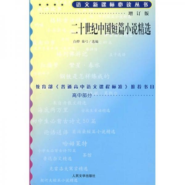 二十世纪中国短篇小说精选(增订版)/语文新课标必读