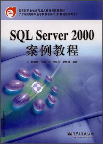 SQL Server2000案例教程/教育部职业教育与成人教育司推荐教材